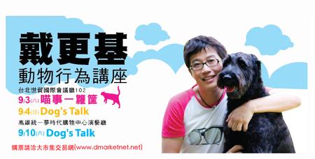 HK Dog's Talk
