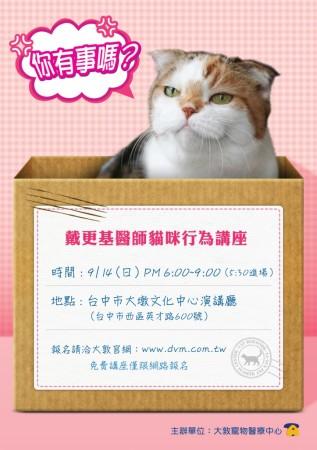 poster_cat-01-723x1024
